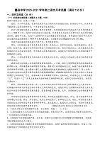 河北省保定市蠡县中学2020-2021学年高二上学期9月月考语文试卷 Word版含答案