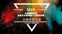 新智源-2019丝路文化旅游推广大使选拔赛(策划案)