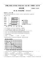 宁夏石嘴山市第三dafa2021届高三上学期第一次月考 地理(含答案)