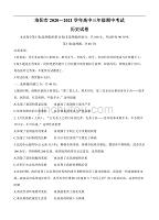 河南省洛阳市2021届高三上学期期中考试 历史(含答案)
