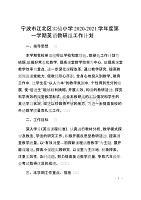 宁波市江北区手机版小学2020-2021年度第一学期英语教研计划