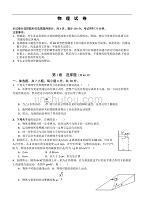 广东省深圳市外国语学校2021届高三第一次月考 物理(含答案)