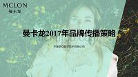 2017年曼卡龙珠宝品牌传播策略(线上)dafa