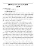 宁夏石嘴山市第三dafa2021届高三上学期第一次月考 语文(含答案)