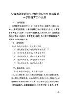 宁波市江北区手机版小学2020-2021年度第一学期德育工作计划