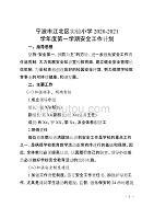 宁波市江北区手机版小学2020-2021年度第一学期安全工作计划