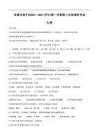 河北省承德市高中2021届高三第一次调研考试 生物(含答案)