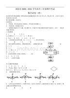 河南省洛阳市2021届高三上学期期中考试 数学(理)(含答案)