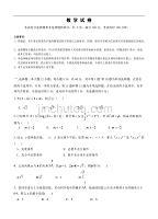 广东省深圳市外国语学校2021届高三第一次月考 数学(含答案)