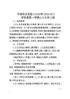 宁波市江北区手机版小学2020-2021学年第一学期总务工作计划