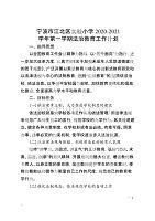 宁波市江北区手机版小学2020-2021学年第一学期法治dafa工作计划