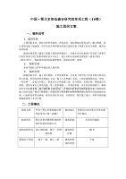 中国&amp#183;鄂尔多斯低碳谷研究院单项工程(1 楼)施工组织dafa.doc