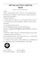 河南省洛阳市2021届高三上学期期中考试 物理(含答案)