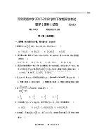 【全国百强校首发】高三下学期开学考试数学(理)dafa(扫描版)