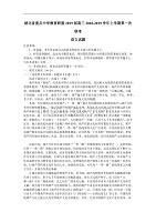 湖北省2019届高三上学期第一次联考语文试卷(含详解)
