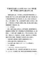 宁波市江北区手机版小学2020-2021学年度关爱留守儿童工作计划