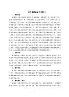 六年级上册语文教案(精编)