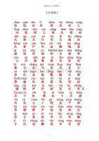 百家姓全文带拼音打印版本(最新-编写)9542