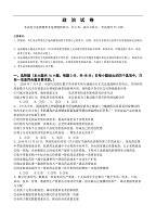 广东省深圳市外国语学校2021届高三第一次月考 政治(含答案)