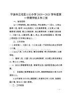 宁波市江北区手机版小学2020-2021学年度第一学期学校工作计划
