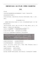 河北省承德市高中2021届高三第一次调研考试 历史(含答案)
