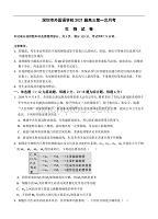 广东省深圳市外国语学校2021届高三第一次月考 生物(含答案)