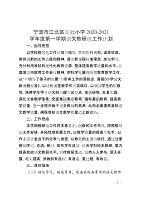 宁波市江北区手机版小学2020-2021学年第一学期语文教研组工作计划