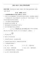 宁夏石嘴山市第三dafa2021届高三上学期第一次月考 化学(含答案)