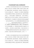 区发改委党组副书记副主任对照检查材料
