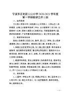 宁波市江北区手机版小学2020-2021年度第一学期教研工作计划
