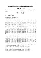 河南省区三高2019届高三阶段测试语文dafa(含解析)