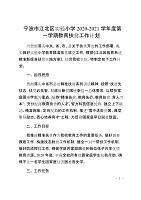 宁波市江北区手机版小学2020-2021学年第一学期dafa扶贫工作计划