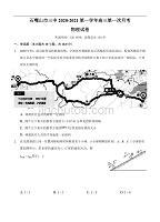宁夏石嘴山市第三dafa2021届高三上学期第一次月考 物理(含答案)