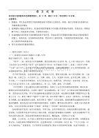 广东省深圳市外国语学校2021届高三第一次月考 语文(含答案)
