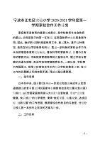 宁波市江北区手机版小学2020-2021年度第一学期家校合作工作计划