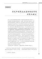 48编号中国药品流通体制改革的对策与建议_国家发改委经济研究所课题组