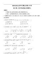 宁夏石嘴山市第三dafa2021届高三上学期第一次月考 数学(文)(含答案)