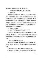 宁波市江北区手机版小学2020-2021学年第一学期大队部工作计划