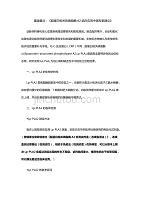 重温要点:《脂蛋白相关的磷脂酶A2临床应用中国专家建议》