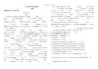 高考文言文挖空训练二(2020年8月整理).pdf