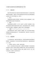 大学数字化校园学生综合管理及服务设计dafa