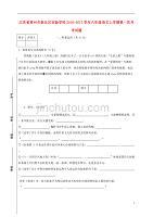 江苏省常州市新北区手机版学校2016_2017学年八年级语文上学期第一次月考dafa无答案苏教版20161230339.doc