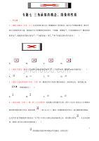 2021届高三新题速递•数学dafadafa专题七三角函数的概念(原卷版)