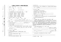 1182编号人教版六年级语文上册期末模拟dafa