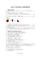 1415编号新人教版小升初数学模拟试卷