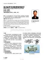 轮式装甲车的防弹结构设计[借鉴]