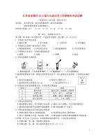 江苏省姜堰区2018届九年级化学上学期期末考试dafa新人教版20181225320.doc