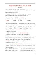 广西南宁市2018届九年级政治上学期第一次月考dafaB卷无答案新人教版20180117138.doc
