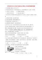 江苏省常州市2018届九年级政治上学期12月阶段学情调研dafa新人教版20180106212.doc