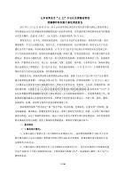 黄岛管道泄漏爆炸特别重大事故调查dafa
